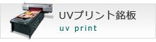 UVプリント銘板