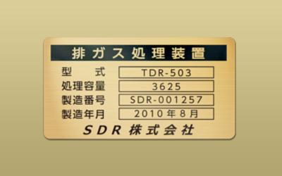 アルミ サンファストゴールド メタルフォト 機械銘板