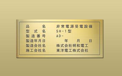 真鍮 HL エッチング 機械銘板