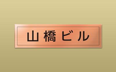銅ブロンズ HL 平板 エッチング 館銘板