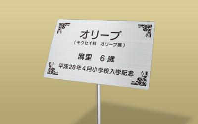 ステンレス HL 自立型 エッチング記念樹銘板