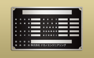 ステンレス 鏡面 エッチング 機械銘板