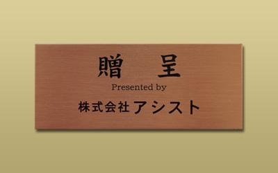 銅 HL 平板エッチング銘板