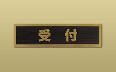 真鍮 HL 平板エッチング銘板