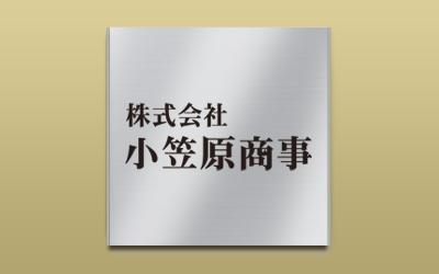 アルミ  箱型 UV印刷 館銘板