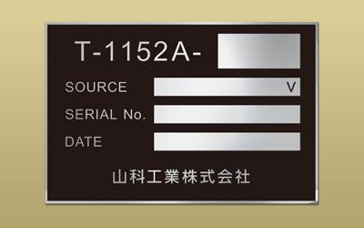 アルミ サテン メタルフォト 機械銘板