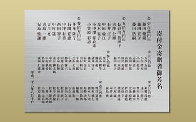ステンレス HL 箱型 エッチング 寄付者銘板
