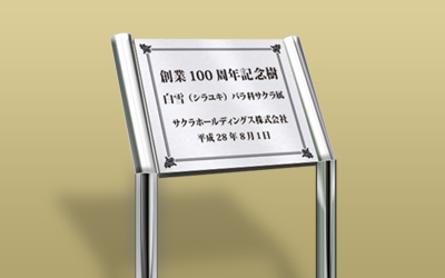 自立型の記念樹銘板