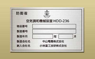 アルミサテン メタルフォト 防衛省銘板