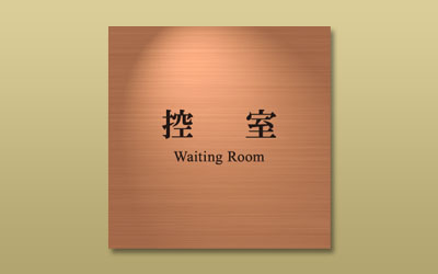 銅平板エッチング室銘板