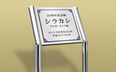 銘板製作例:自立型記念樹銘板
