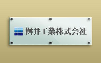 ガラスアクリル UV印刷 館銘板