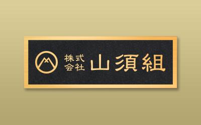 チタンゴールド HL 箱型 エッチング銘板