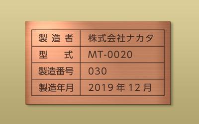 銅ブロンズ HL 平板エッチング 機械銘板