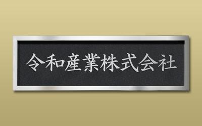 ステンレス装飾枠付エッチング看板