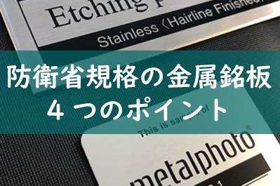 防衛省規格の金属銘板:4つのポイント