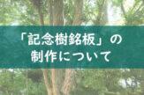 「記念樹銘板」の制作について