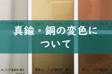 真鍮・銅の変色